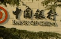 z-bank-of-china-copy